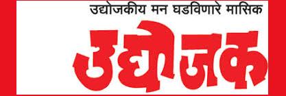 Rohit Gaikwad featured in udyojak